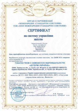 ISO 9001 Укр