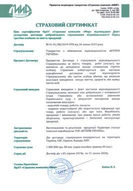 strahovij-sertifikat