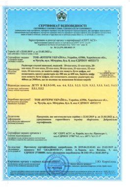 сертификат радиаторы новый
